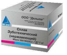 Сплав литьевой нерж.36Х18Н25С2-Д (1кг)