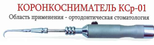 Коронкосниматель КСр -01 латунный