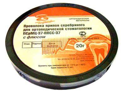 Припой ПСрМц-37(20г) с флюсом