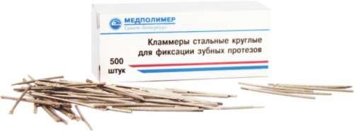 Кламмеры круглые (500шт)