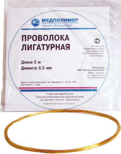 Проволока лигатурная д. 0,5мм дл. 5м